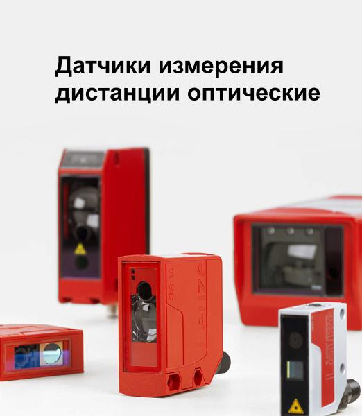 Датчики измерения дистанции оптические