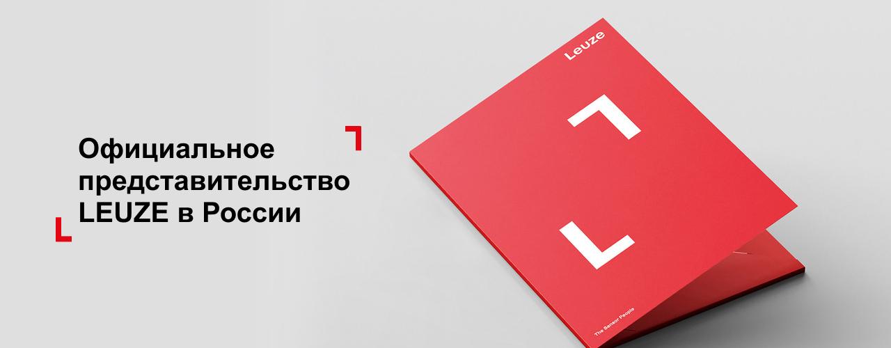 LEUZE RUS